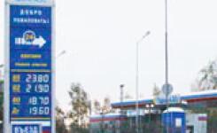 Заправки Транс в Москве