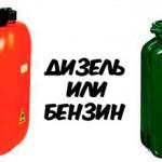 Что выбрать - дизель или бензин?