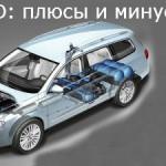 Установка ГБО на автомобиль: плюсы и минусы