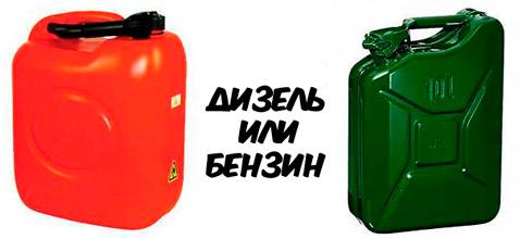 Что выбрать — дизель или бензин?